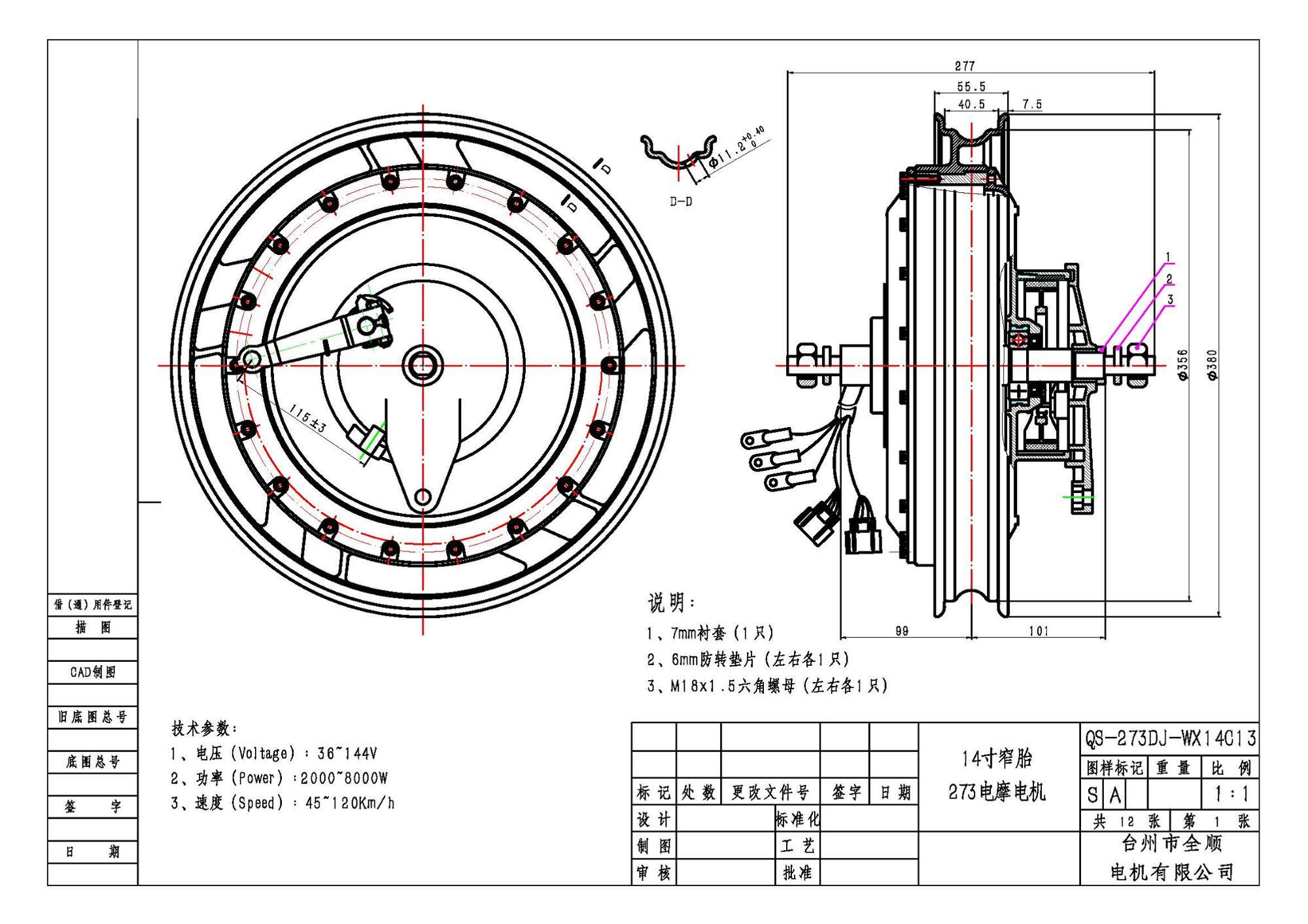 W V3 Brushless Dc Hub Motor For 14 Electric