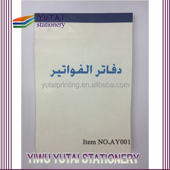 Alibaba China Arabic Language Invoice Book Printing   Buy Invoice     Alibaba china Arabic language invoice book printing