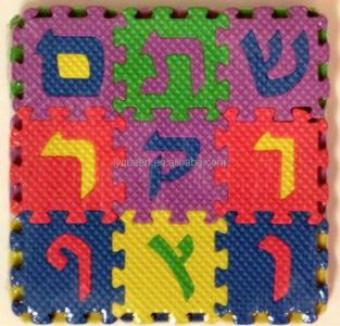 Hebrew Letters Alphabet Interlocking Eva Foam Soft Mat Puzzle Jewish     Hebrew Letters Alphabet Interlocking EVA Foam Soft Mat Puzzle Jewish Kids  Toy