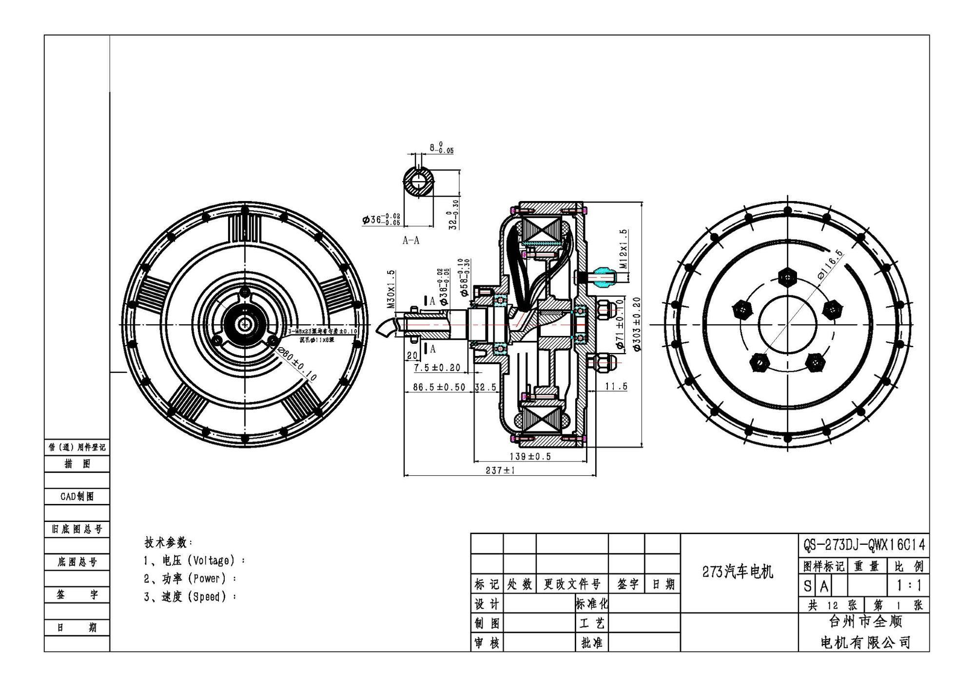 Qs Motor E Car 273 W 50h V2 Electric Car Hub Motor For