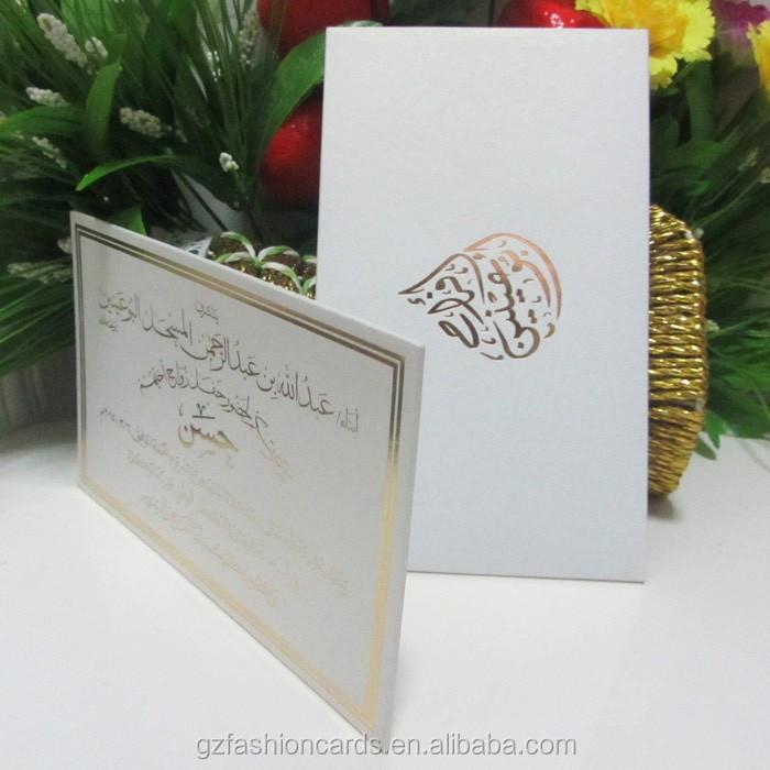 carte d invitation personnalisee en arabe pour mariage buy carte d invitation de mariage carte d invitation carte d invitation de mariage