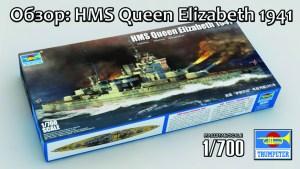 trumpeter_HMS_Queen_Elizabeth-1-700