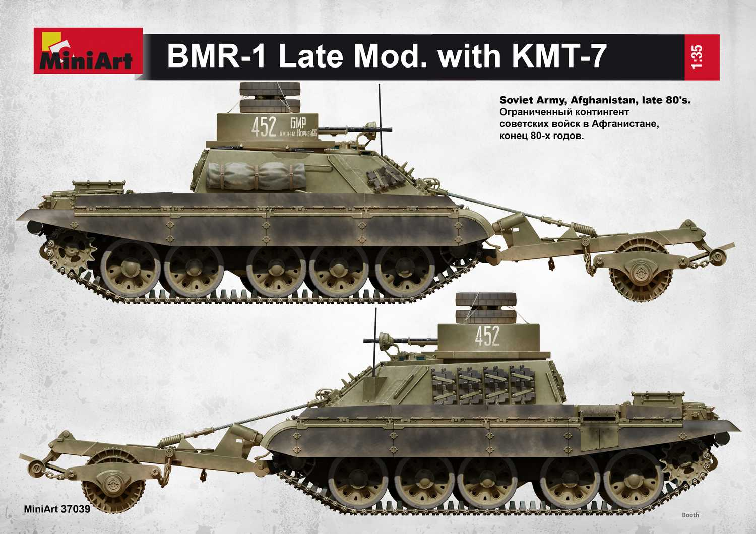 1/35 BMR-1 LATE MOD. WITH KMT-7 MiniArt 37039