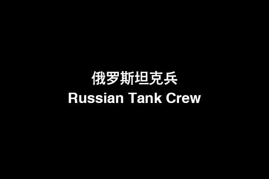 1/35 Russian Tank Crew 84411