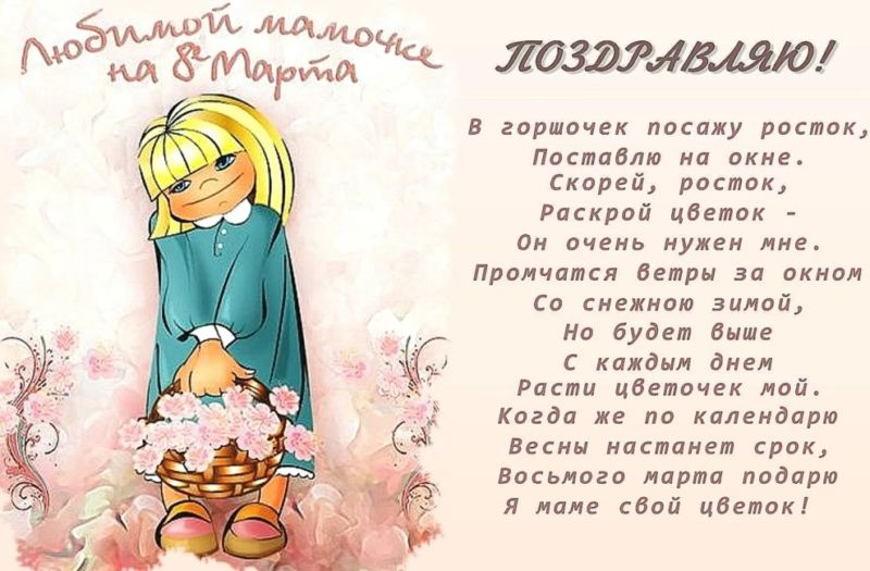 Открытки от мамы в стихах, днем рождения