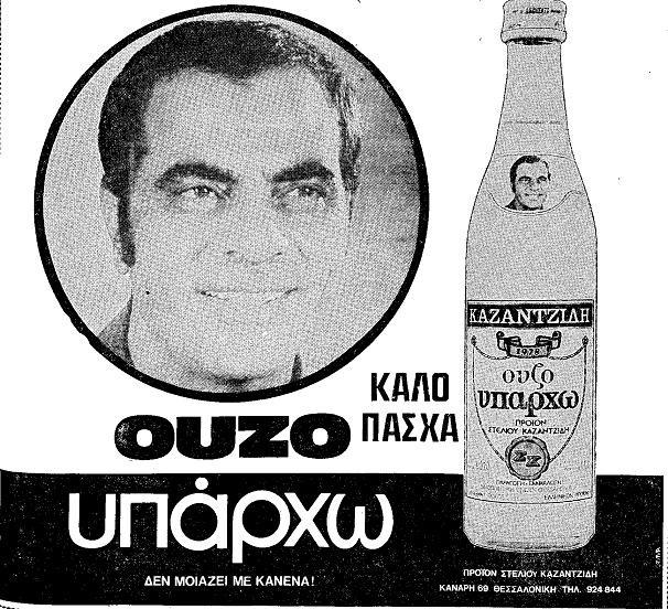 ούζο Καζαντζίδης