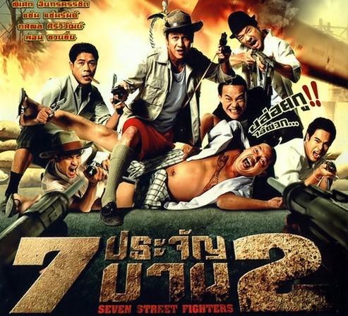 ฉากตลกหนังไทย 7 ประจัญบาน 2
