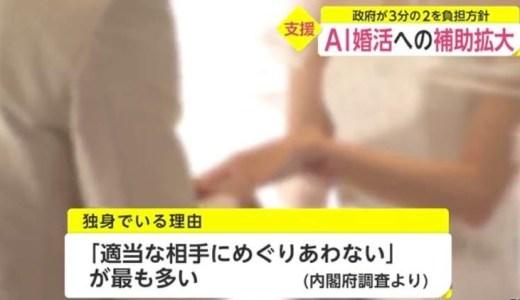50代のAI婚活を支援!埼玉県の「恋たま」について