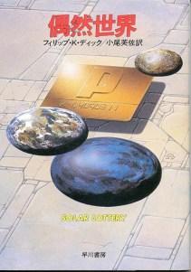 lottery-jp