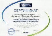 2009 Основы хирургического пособия пародонтологическим больным (СПб, А.Ю.Караева)