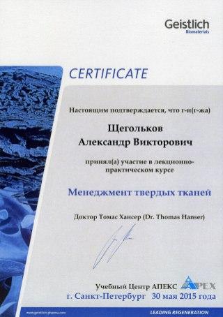 2015 Менеджмент твердых тканей (СПб, Dr. Thomas Hanser)