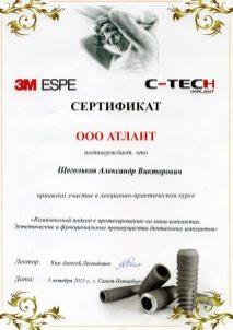 2015 Комплексный подход к протезированию на мини-имплантах MDI, C-Tech (СПб)