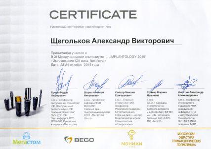 2015 Симпозиум «Implantology 2015» (Москва, Мегастом)