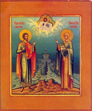 Saint Adrien et sainte Nathalie de Nicomédie
