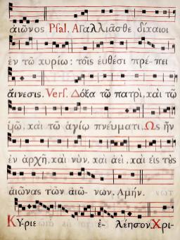 Messe grecque de Saint-Denis : manuscrit XVIIIème s.