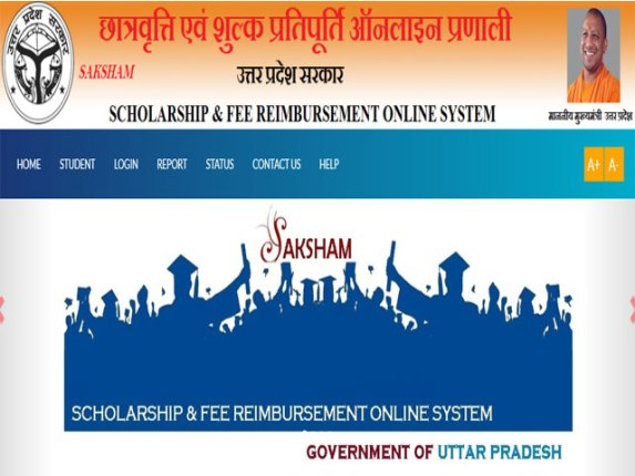 UP Pre Matric Scholarship 2017