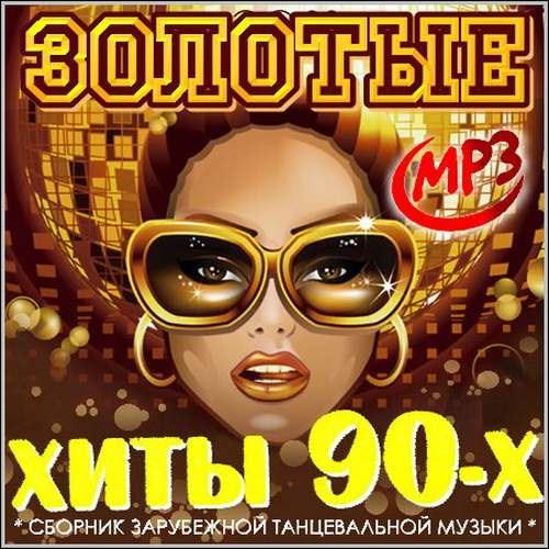 Скачать бесплатно Золотые хиты 90-х. Зарубежный (2013)