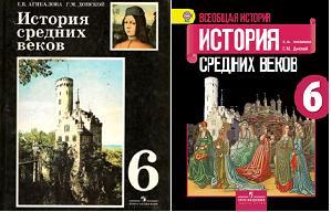 Гдз история средних веков 6 класс учебник ответы на вопросы агибалова