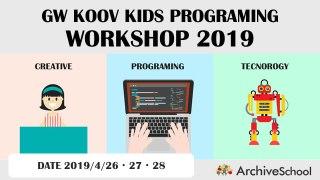 ゴールデンウィーク直前に「KOOVでキッズプログラミング」のワークショップを開催します!4/26・27・28の3日間開催です。