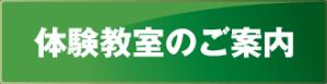 taiken02
