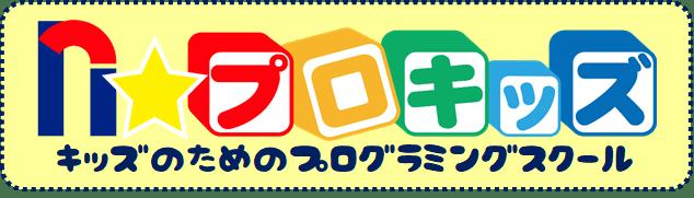 N★プロキッズ