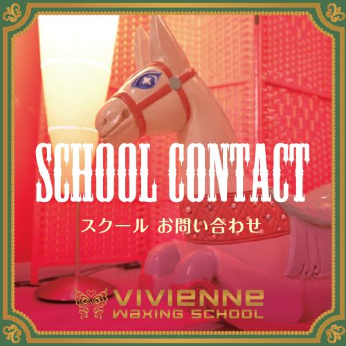 SCHOOL-CONTACT【スクール面談予約・お問い合わせ】Vivienne Waxing School【大阪・南堀江】ブラジリアンワックス・ワックス脱毛・スクール|ディプロマ・講習|スターピルワックス|ヴィヴィアン