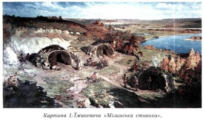 Картинки по запросу Мізинська