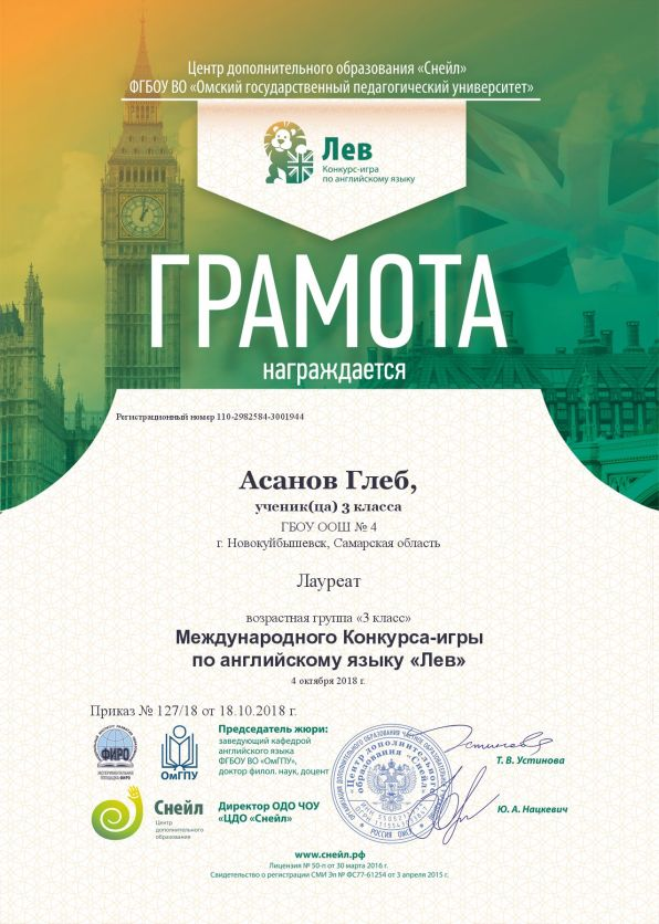chapter_member_win_Asanov_Gleb