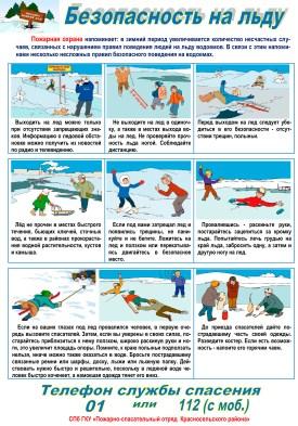 Безопасность-на-льду