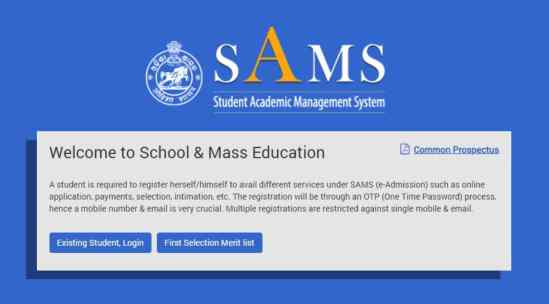SAMS Odisha Merit List