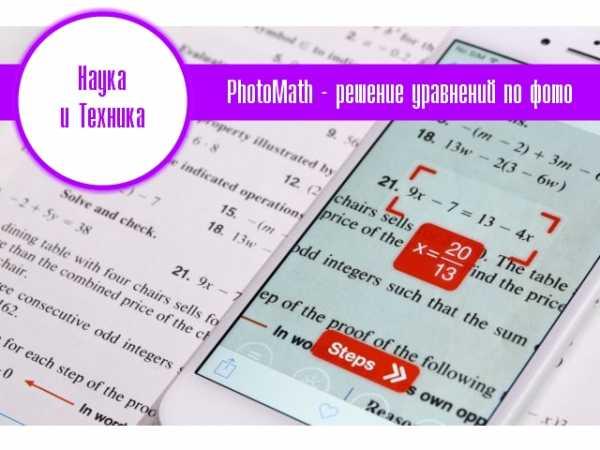 Гдз по математике по фото – Приложение PhotoMath решает ...