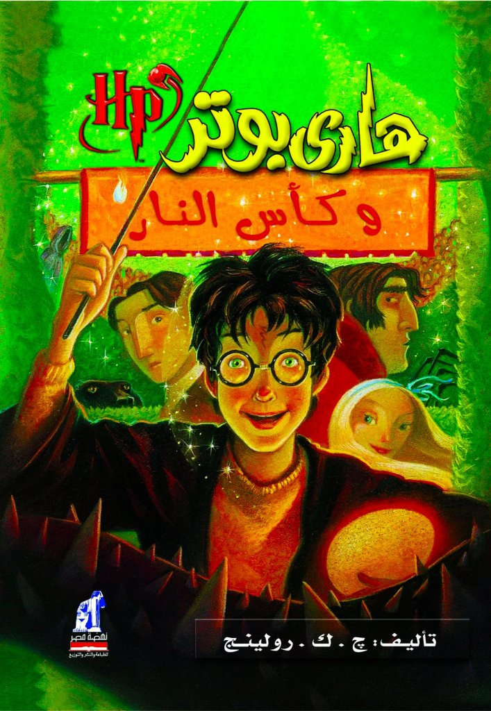 Learning Arabic can be brought alive aith books like Harry Potter that children actually want to read