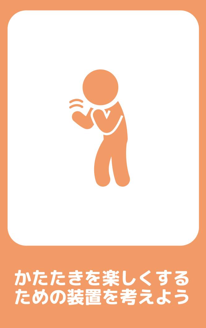 storycard28