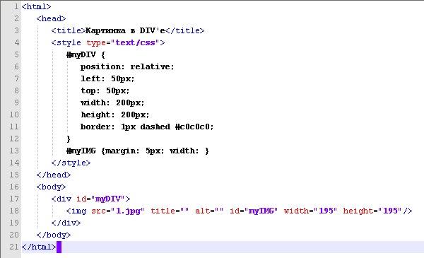 Как поставить картинку в html: HTML-уроки. Как вставить ...