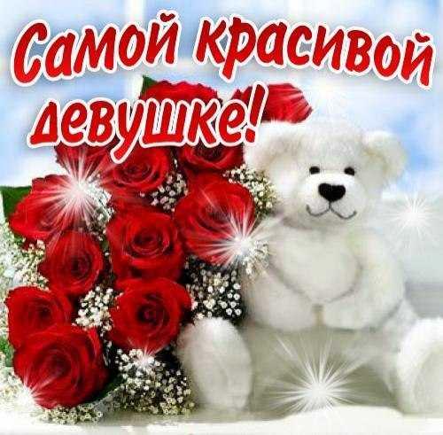 Для самой любимой цветы – Картинки самые красивые цветы ...