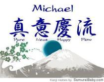 Michael_7520101549_Kanji_Name