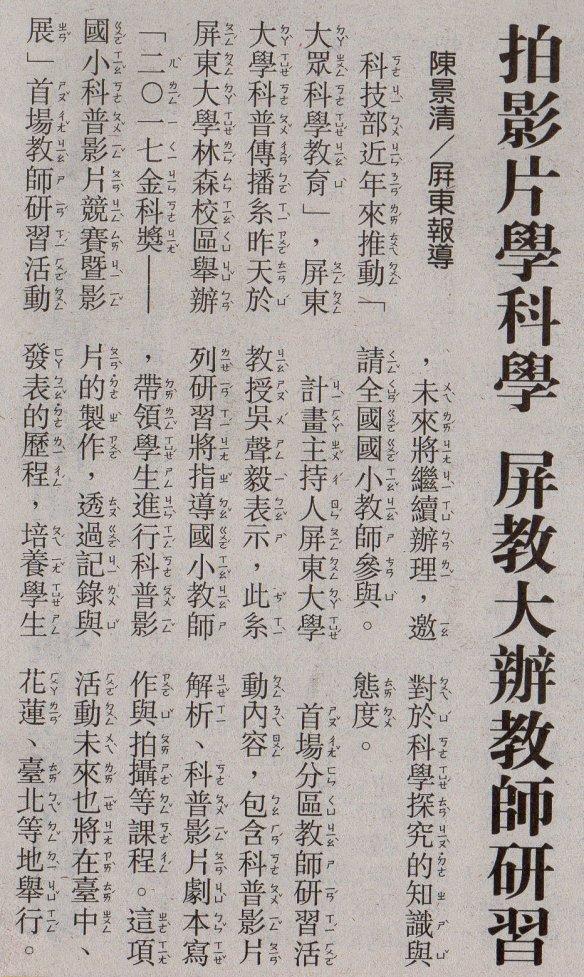 1001國語日報
