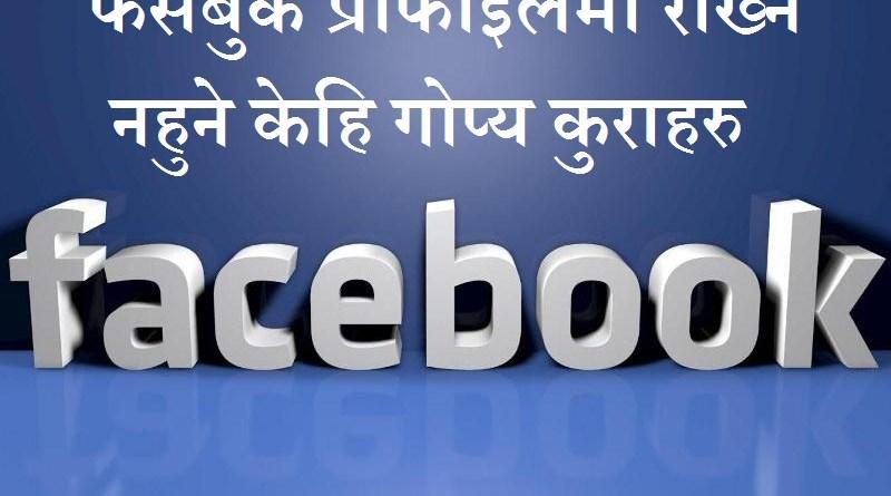 फेसबुक प्रोफाइलमा राख्न नहुने केहि गोप्य कुराहरु