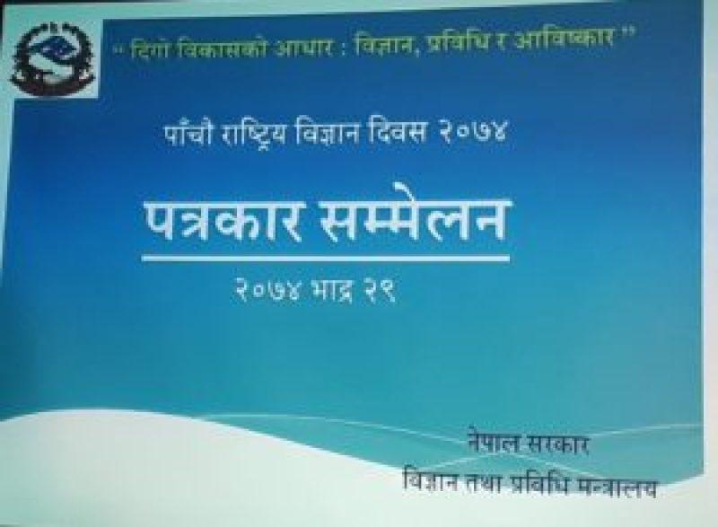 राष्ट्रिय विज्ञान दिवस