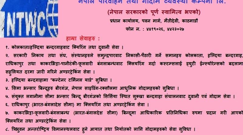 नेपाल पारवाहन तथा गोदाम व्यवस्था कम्पनी लिमिटेड