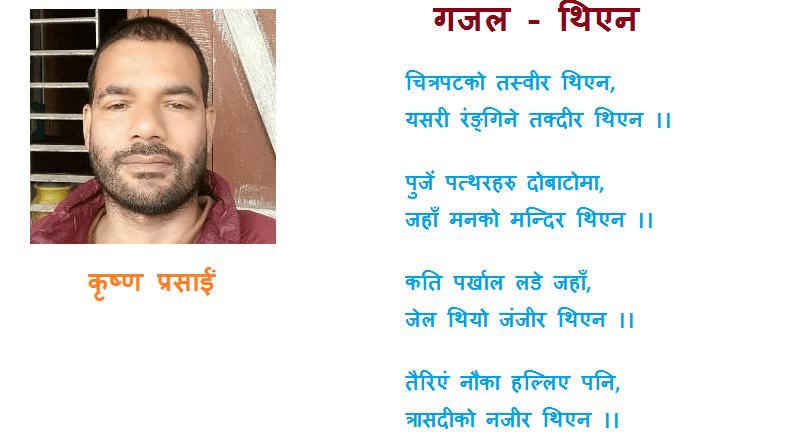 कृष्ण प्रसाई
