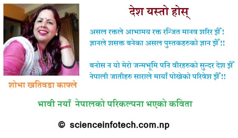 Shobha Kafle Khatiwada