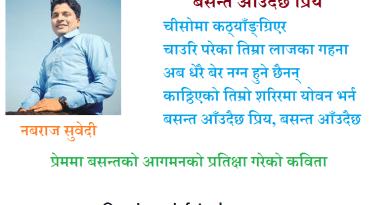 Nabaraj Subedi