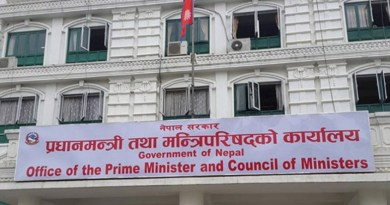 PM Office Nepal
