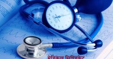 Medical Syndicate