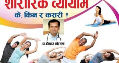 शारीरिक व्यायाम
