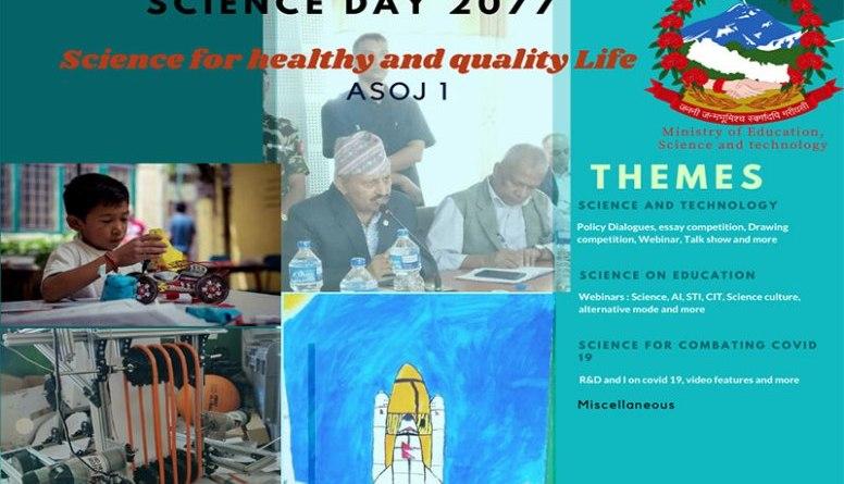 आज असोज १ गते आठौं राष्ट्रिय विज्ञान दिवस मनाइँने भएको छ । 'स्वस्थ र गुणस्तरिय जीवनका लागि विज्ञान' भन्ने मूल नाराका साथ भोलि आठौं राष्ट्रिय विज्ञान