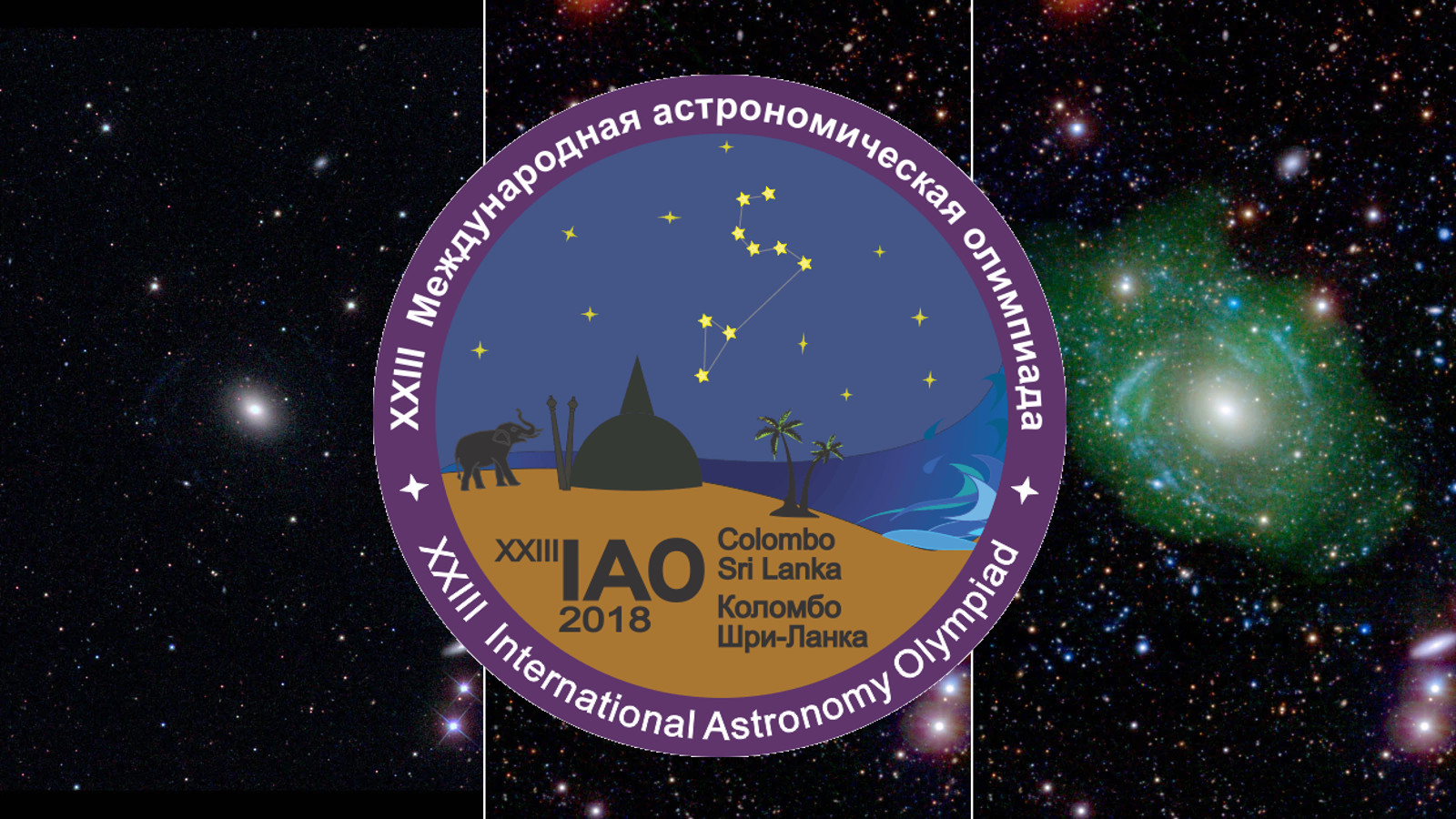 Astronomy Olympiad 2018 Colombo
