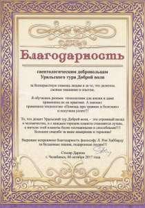 Благодарность саентологическим добровольцам, г. ЧЕЛЯБИНСК