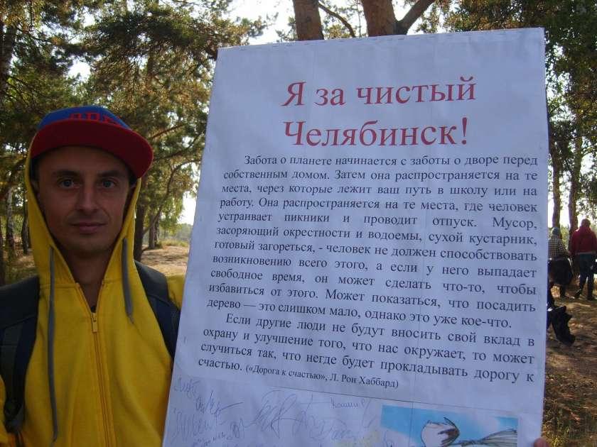 """Тур Доброй воли - """"Я за чистый Челябинск"""""""